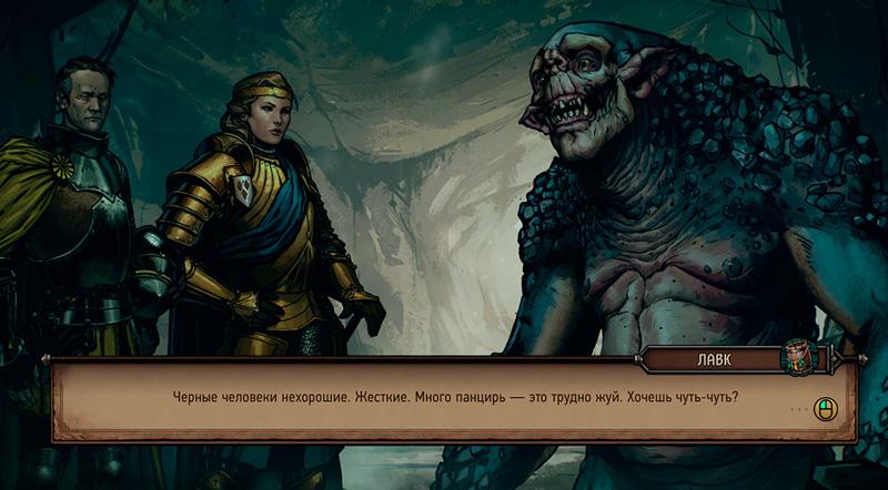 Обзор игры Кровная вражда: Ведьмак. Истории — Ода воинственной Мэве (скриншот №7)