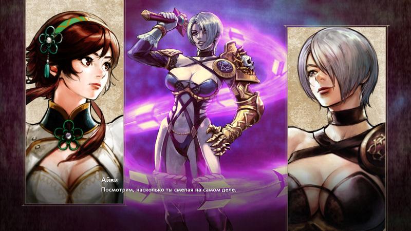 Обзор SoulCalibur 6 — скриншот №11