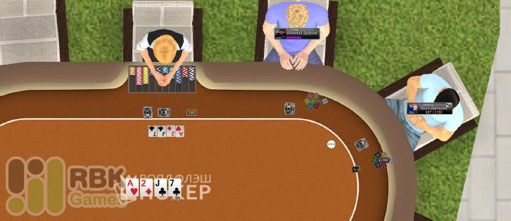 Симулятор покера на русском онлайн вирт рулетка онлайн
