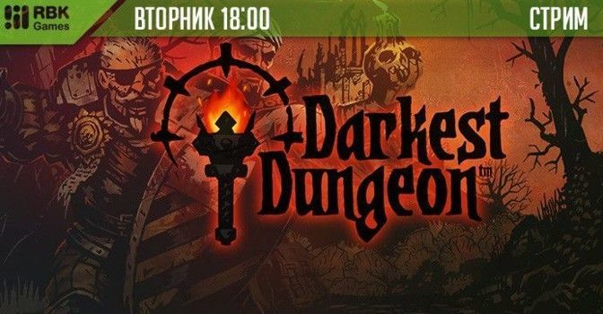 Стрим Darkest Dungeon + розыгрыш