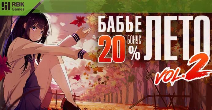 Бабье лето +20%!